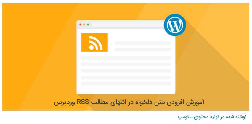 آموزش افزودن متن دلخواه در انتهای مطالب RSS وردپرس