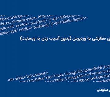 آموزش افزودن کدهای سفارشی به وردپرس (بدون آسیب زدن به وبسایت)