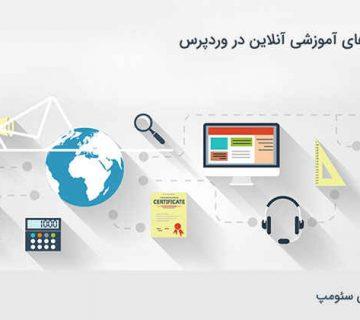آموزش ایجاد دورههای آموزشی آنلاین در وردپرس