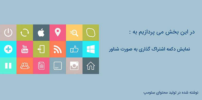 آموزش نمایش دکمه اشتراک گذاری در بخشهای مختلف وبسایت در وردپرس
