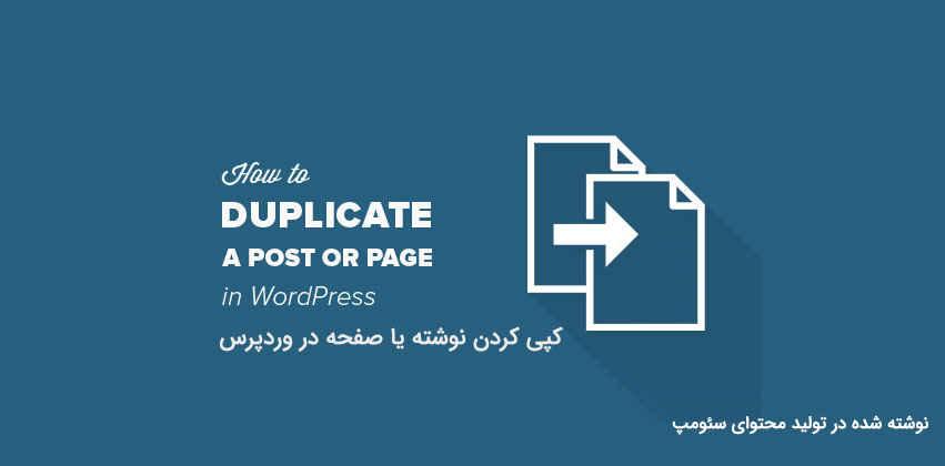 کپی کردن نوشته یا صفحه در وردپرس