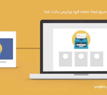 ۳ راه سریع ایجاد صفحه فرود وردپرس سایت شما