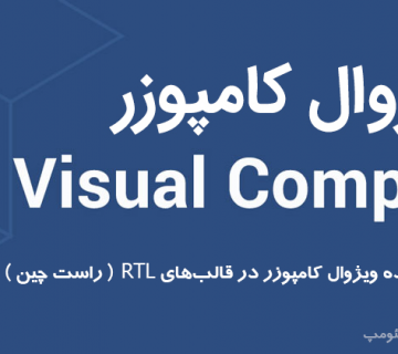 visual-composer-row-stretch-rtl-support