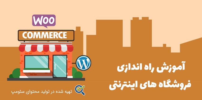 create-wordpress-shop