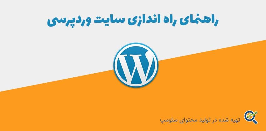 create-wordpress-site
