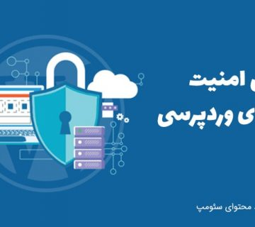 security-wp
