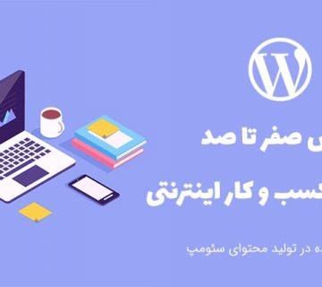 tutrial-wordpress